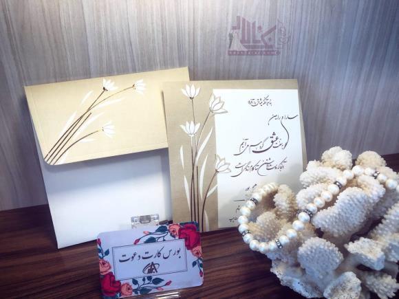 کارت دعوت ابرار مشهد