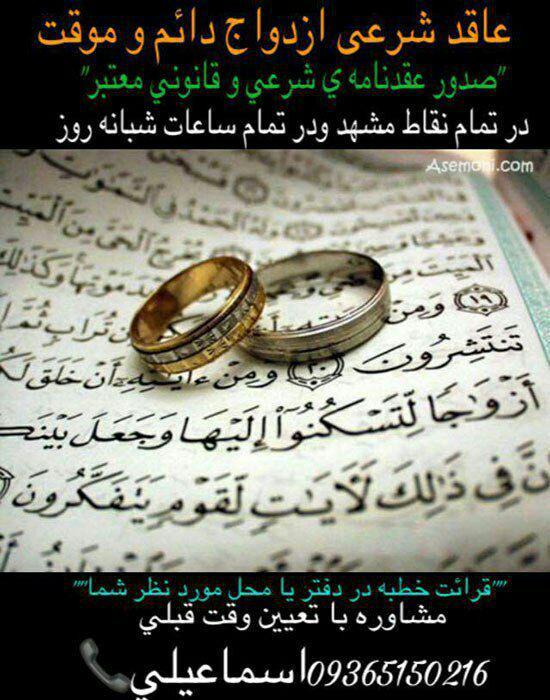 دفتر ثبت ازدواج در مشهد
