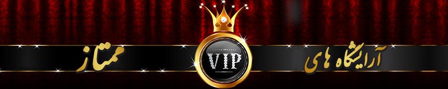 آرایشگاه VIP مشهد
