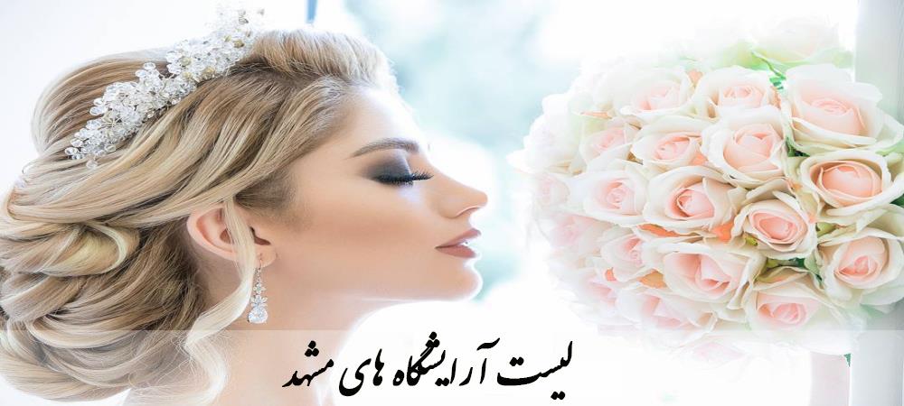 لیست آرایشگاه های مشهد